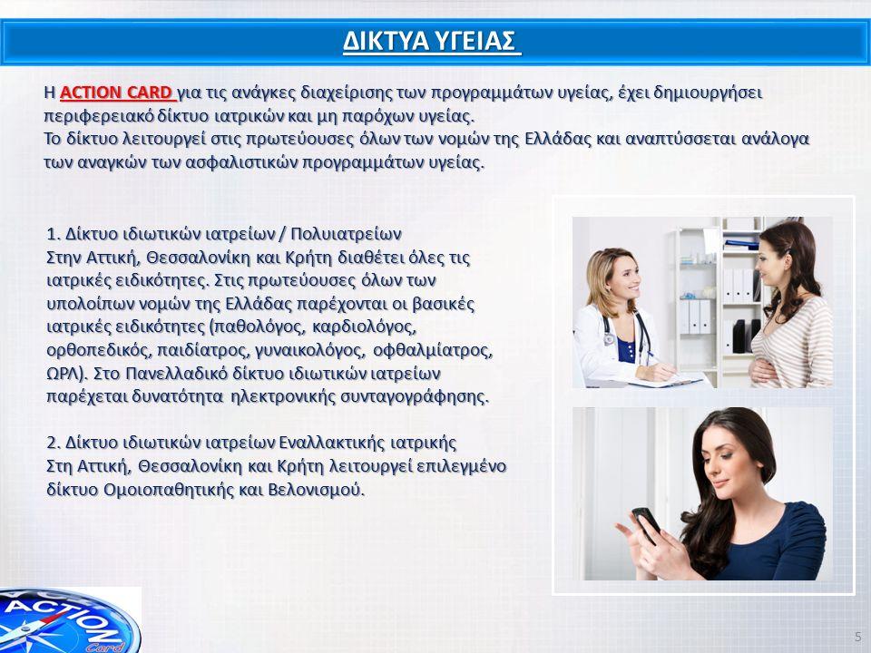 ΔΙΚΤΥΑ ΥΓΕΙΑΣ Η ACTION CARD για τις ανάγκες διαχείρισης των προγραμμάτων υγείας, έχει δημιουργήσει περιφερειακό δίκτυο ιατρικών και μη παρόχων υγείας.