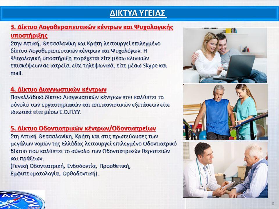 3. Δίκτυο Λογοθεραπευτικών κέντρων και Ψυχολογικής υποστήριξης Στην Αττική, Θεσσαλονίκη και Κρήτη λειτουργεί επιλεγμένο δίκτυο Λογοθεραπευτικών κέντρω