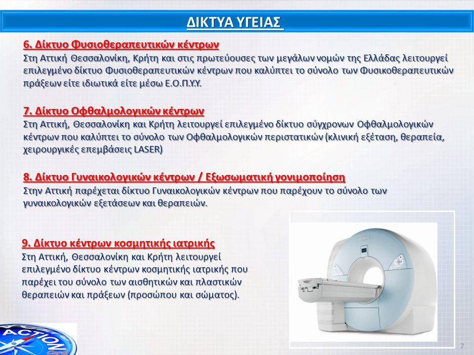 6. Δίκτυο Φυσιοθεραπευτικών κέντρων Στη Αττική Θεσσαλονίκη, Κρήτη και στις πρωτεύουσες των μεγάλων νομών της Ελλάδας λειτουργεί επιλεγμένο δίκτυο Φυσι