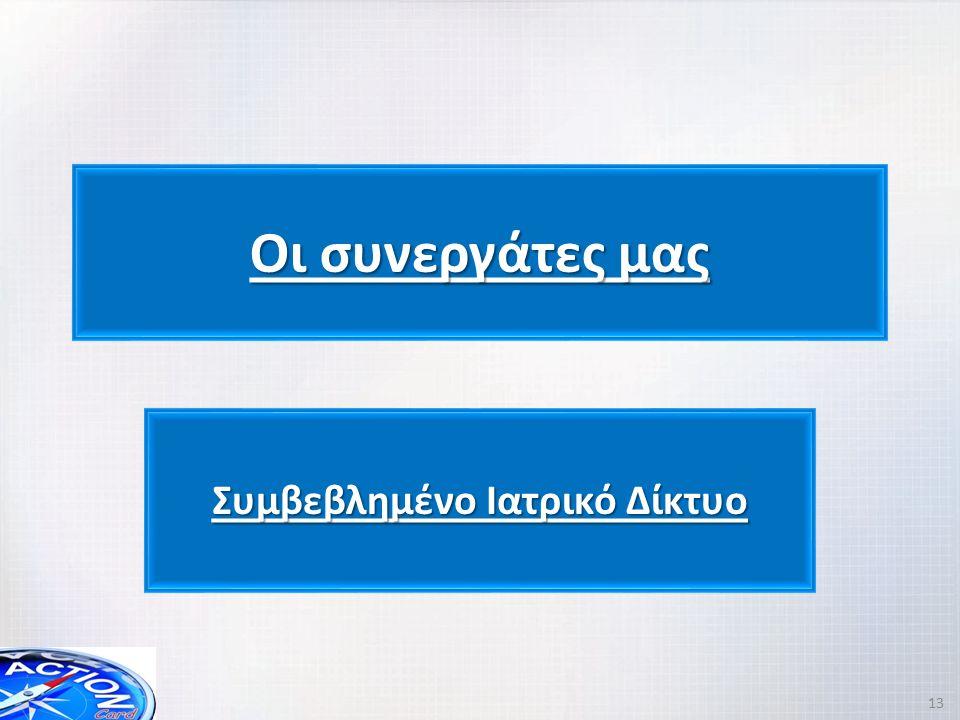ΝΟΣΗΛΕΥΤΙΚΑ ΙΔΡΥΜΑΤΑ/ΚΛΙΝΙΚΕΣ 14