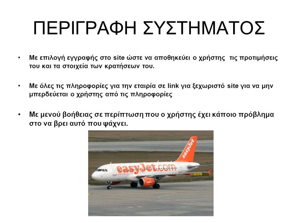 Η ΦΙΛΟΣΟΦΙΑ ΤΗΝ EASYJET Η EasyJet κρατά τα κόστη χαμηλά με την εξάλειψη των περιττών δαπανών που χαρακτηρίζουν τις παραδοσιακές αερογραμμές.