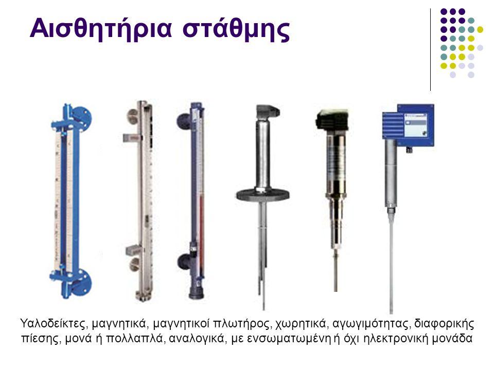 Αισθητήρια στάθμης Υαλοδείκτες, μαγνητικά, μαγνητικοί πλωτήρος, χωρητικά, αγωγιμότητας, διαφορικής πίεσης, μονά ή πολλαπλά, αναλογικά, με ενσωματωμένη ή όχι ηλεκτρονική μονάδα