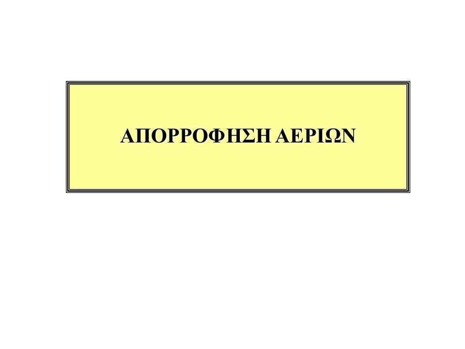 ΓΕΝΙΚΑ Απορρόφηση αερίων καλείται ο διαχωρισμός ενός μίγματος αερίων όταν αυτό έρθει σε επαφή με ένα υγρό, το οποίο διαλύει εκλεκτικά ένα ή περισσότερα συστατικά του αερίου μίγματος.