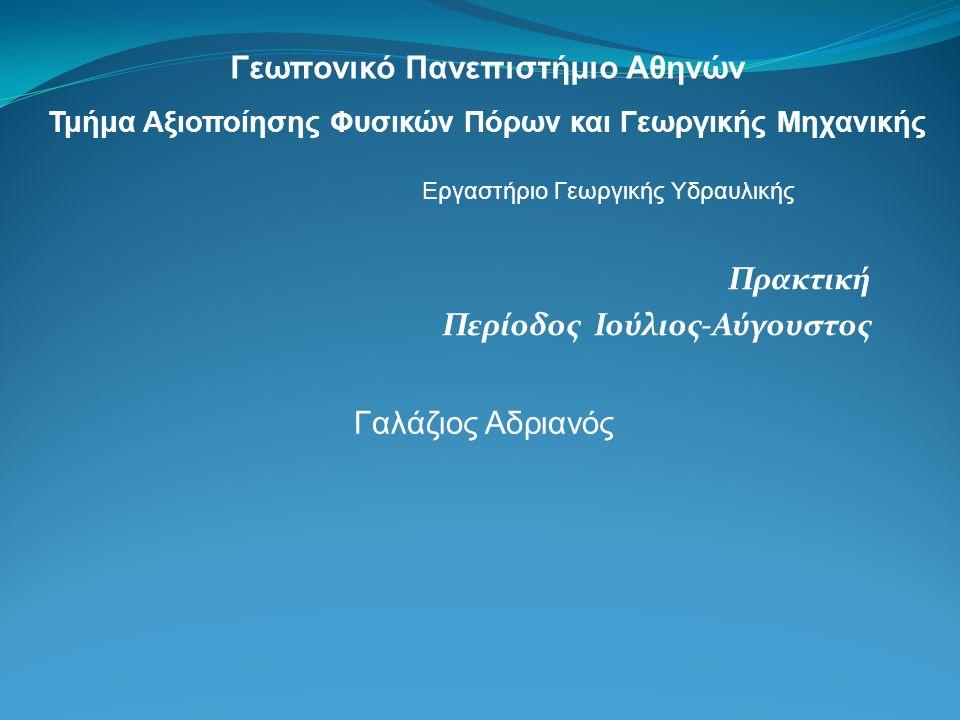 Πρακτική Περίοδος Ιούλιος-Αύγουστος Εργαστήριο Γεωργικής Υδραυλικής Γαλάζιος Αδριανός Γεωπονικό Πανεπιστήμιο Αθηνών Τμήμα Αξιοποίησης Φυσικών Πόρων και Γεωργικής Μηχανικής