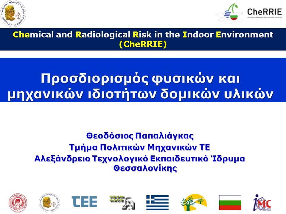 Θεοδόσιος Παπαλιάγκας Τμήμα Πολιτικών Μηχανικών ΤΕ Αλεξάνδρειο Τεχνολογικό Εκπαιδευτικό Ίδρυμα Θεσσαλονίκης Chemical and Radiological Risk in the Indoor Environment (CheRRIE)