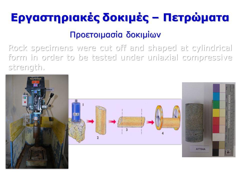 Εργαστηριακές δοκιμές – Πετρώματα Προετοιμασία δοκιμίων Rock specimens were cut off and shaped at cylindrical form in order to be tested under uniaxia
