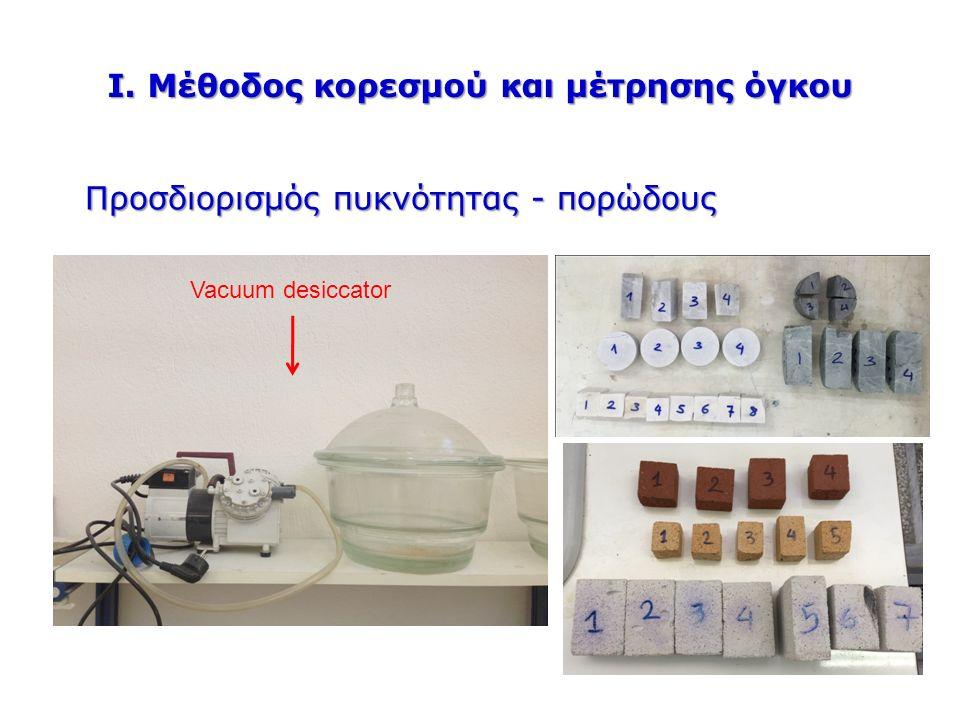 I. Μέθοδος κορεσμού και μέτρησης όγκου Προσδιορισμός πυκνότητας - πορώδους Προσδιορισμός πυκνότητας - πορώδους Vacuum desiccator