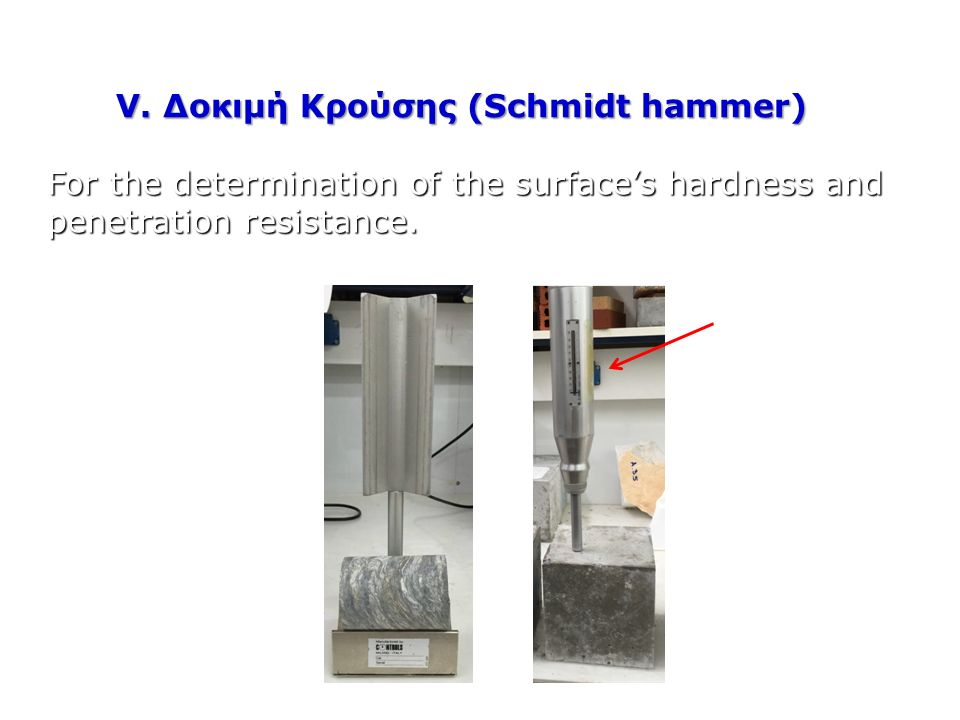 V. Δοκιμή Κρούσης (Schmidt hammer) For the determination of the surface's hardness and penetration resistance. Schmidt Hammer