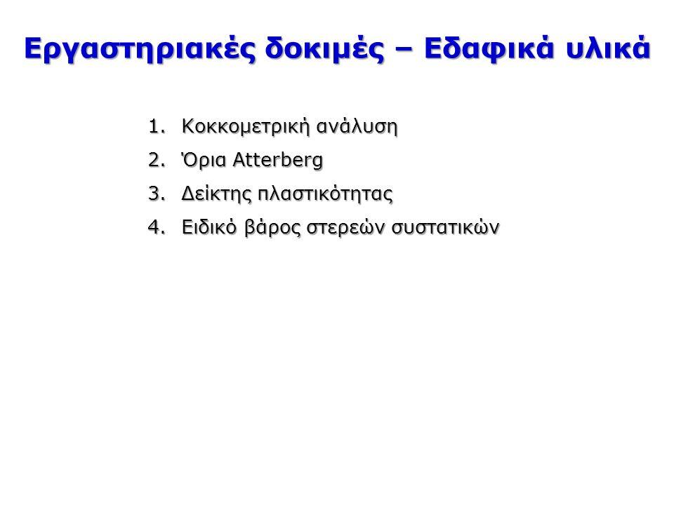 Εργαστηριακές δοκιμές – Εδαφικά υλικά 1.Κοκκομετρική ανάλυση 2.Όρια Atterberg 3.Δείκτης πλαστικότητας 4.Ειδικό βάρος στερεών συστατικών