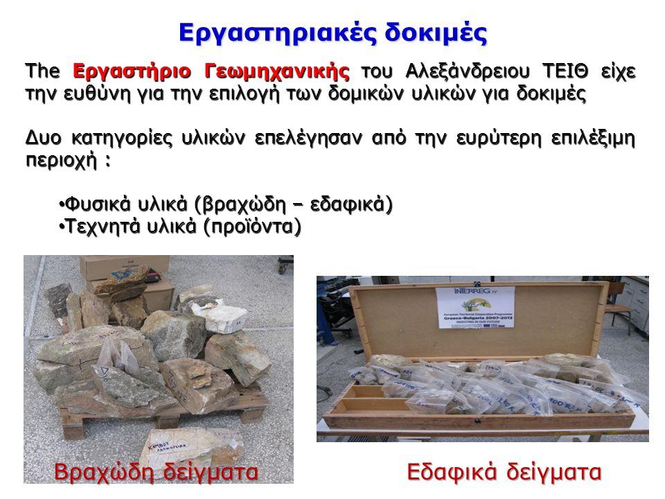 The Εργαστήριο Γεωμηχανικής του Αλεξάνδρειου ΤΕΙΘ είχε την ευθύνη για την επιλογή των δομικών υλικών για δοκιμές Δυο κατηγορίες υλικών επελέγησαν από την ευρύτερη επιλέξιμη περιοχή : Φυσικά υλικά (βραχώδη – εδαφικά) Φυσικά υλικά (βραχώδη – εδαφικά) Τεχνητά υλικά (προϊόντα) Τεχνητά υλικά (προϊόντα) Βραχώδη δείγματα Εδαφικά δείγματα Εργαστηριακές δοκιμές