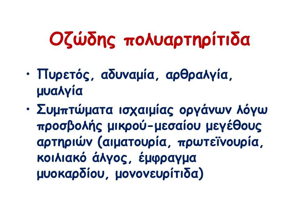 Οζώδης πολυαρτηρίτιδα Πυρετός, αδυναμία, αρθραλγία, μυαλγία Συμπτώματα ισχαιμίας οργάνων λόγω προσβολής μικρού-μεσαίου μεγέθους αρτηριών (αιματουρία, πρωτεϊνουρία, κοιλιακό άλγος, έμφραγμα μυοκαρδίου, μονονευρίτιδα)