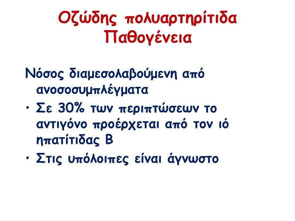 Οζώδης πολυαρτηρίτιδα Παθογένεια Νόσος διαμεσολαβούμενη από ανοσοσυμπλέγματα Σε 30% των περιπτώσεων το αντιγόνο προέρχεται από τον ιό ηπατίτιδας Β Στις υπόλοιπες είναι άγνωστο