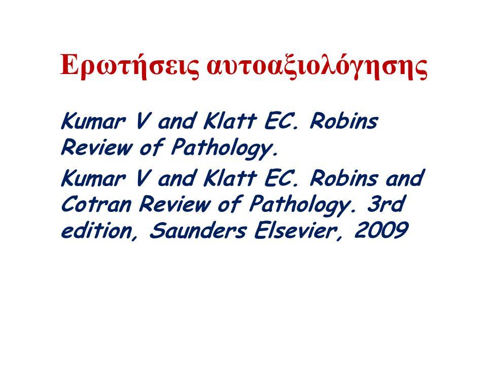 Ερωτήσεις αυτοαξιολόγησης Kumar V and Klatt EC. Robins Review of Pathology.