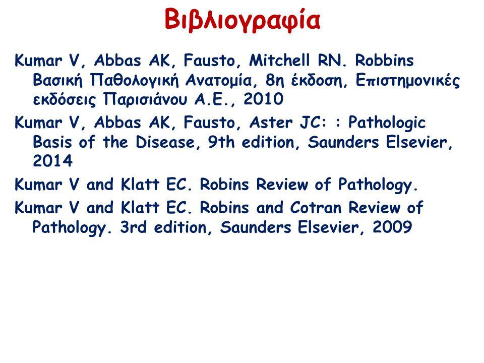 Kumar V, Abbas AK, Fausto, Mitchell RN. Robbins Βασική Παθολογική Ανατομία, 8η έκδοση, Επιστημονικές εκδόσεις Παρισιάνου Α.Ε., 2010 Kumar V, Abbas AK,