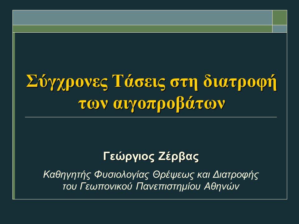 Σύγχρονες Τάσεις στη διατροφή των αιγοπροβάτων Γεώργιος Ζέρβας Καθηγητής Φυσιολογίας Θρέψεως και Διατροφής του Γεωπονικού Πανεπιστημίου Αθηνών