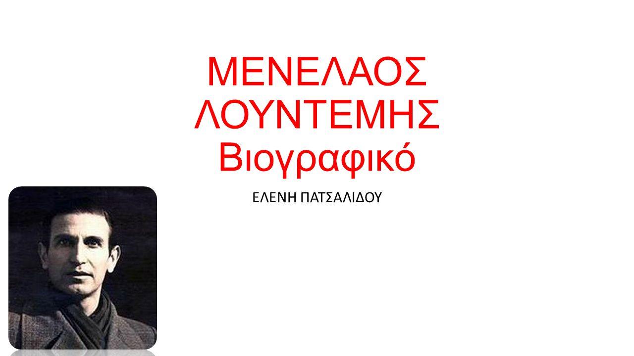 ΜΕΝΕΛΑΟΣ ΛΟΥΝΤΕΜΗΣ Βιογραφικό ΕΛΕΝΗ ΠΑΤΣΑΛΙΔΟΥ