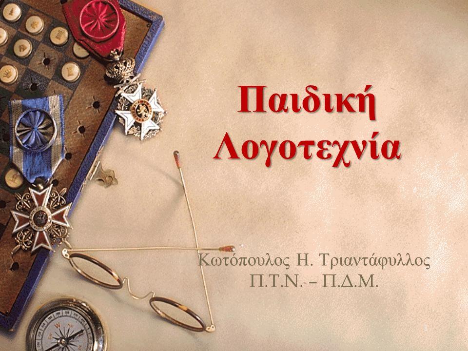 1 Παιδική Λογοτεχνία Κωτόπουλος H. Τριαντάφυλλος Π.Τ.Ν. – Π.Δ.Μ.