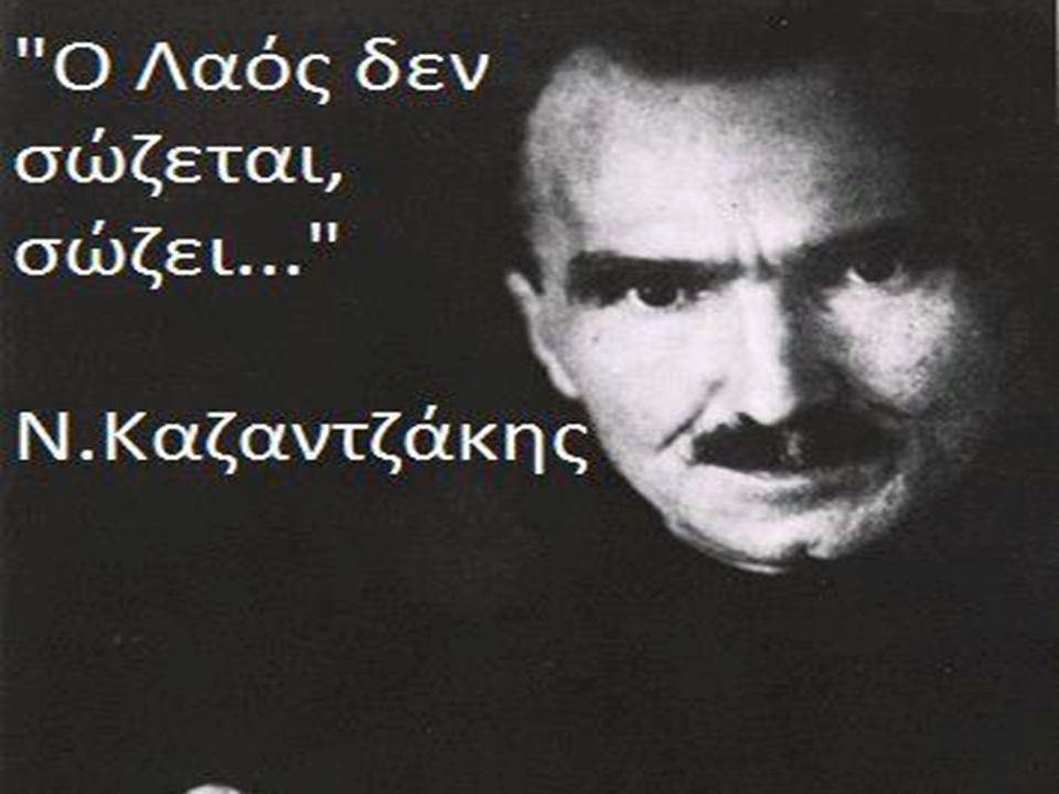  http://sadness.e-e- e.gr/common_pages/literature/authors/greek_writers/kazantzakhs_ni kos/index.html http://sadness.e-e- e.gr/common_pages/literature/authors/greek_writers/kazantzakhs_ni kos/index.html  http://el.wikipedia.org/wiki/%CE%9D%CE%AF%CE%BA%CE% BF%CF%82_%CE%9A%CE%B1%CE%B6%CE%B1%CE%BD %CF%84%CE%B6%CE%AC%CE%BA%CE%B7%CF%82