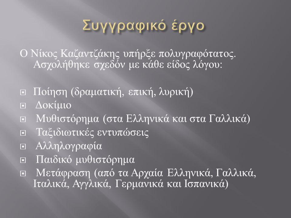 Ο Νίκος Καζαντζάκης υπήρξε πολυγραφότατος.