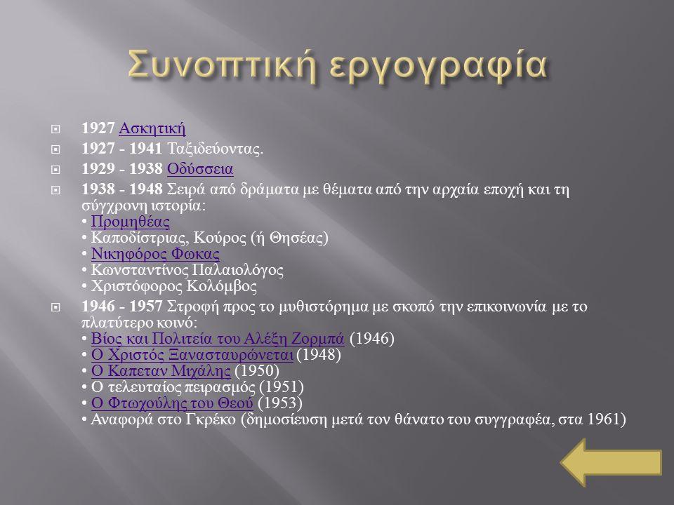 1927 Ασκητική Ασκητική  1927 - 1941 Ταξιδεύοντας.