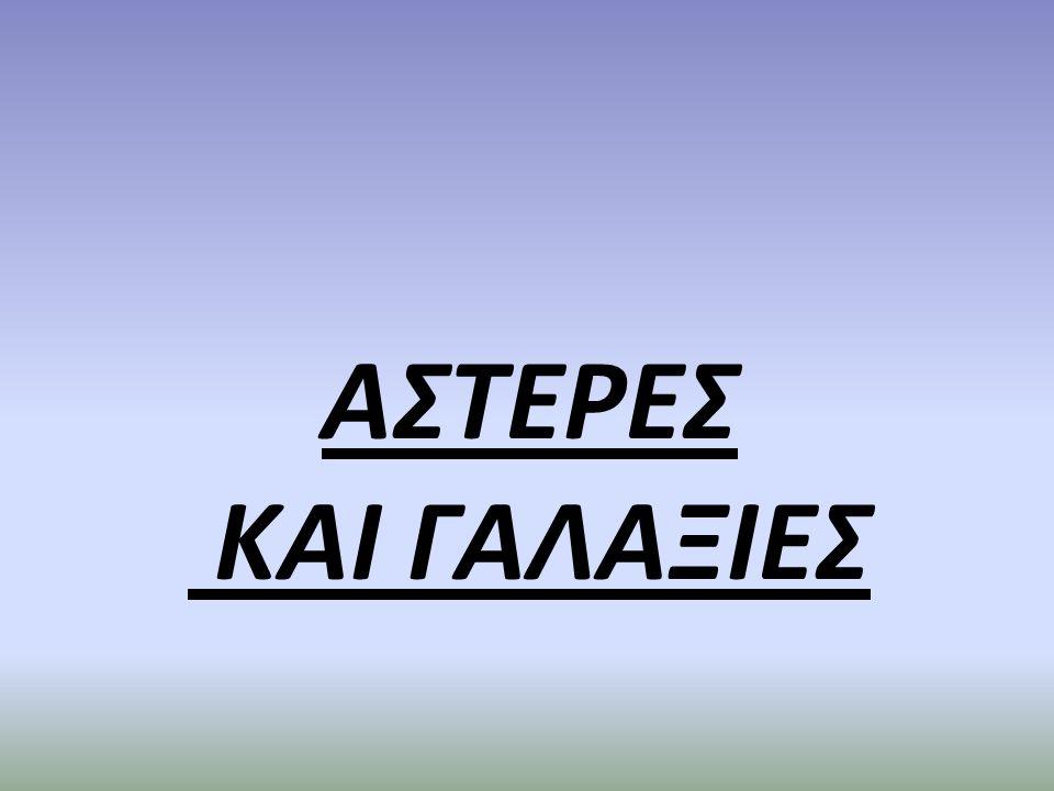 ΑΣΤΕΡΕΣ ΚΑΙ ΓΑΛΑΞΙΕΣ