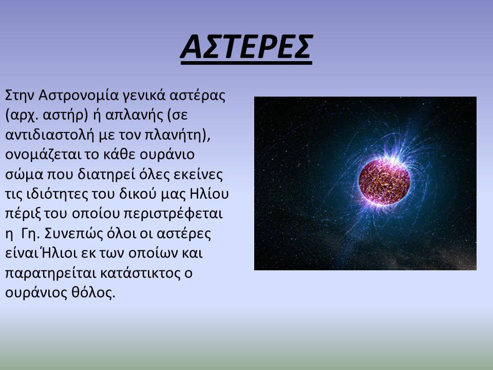 ΑΣΤΕΡΕΣ Στην Αστρονομία γενικά αστέρας (αρχ.