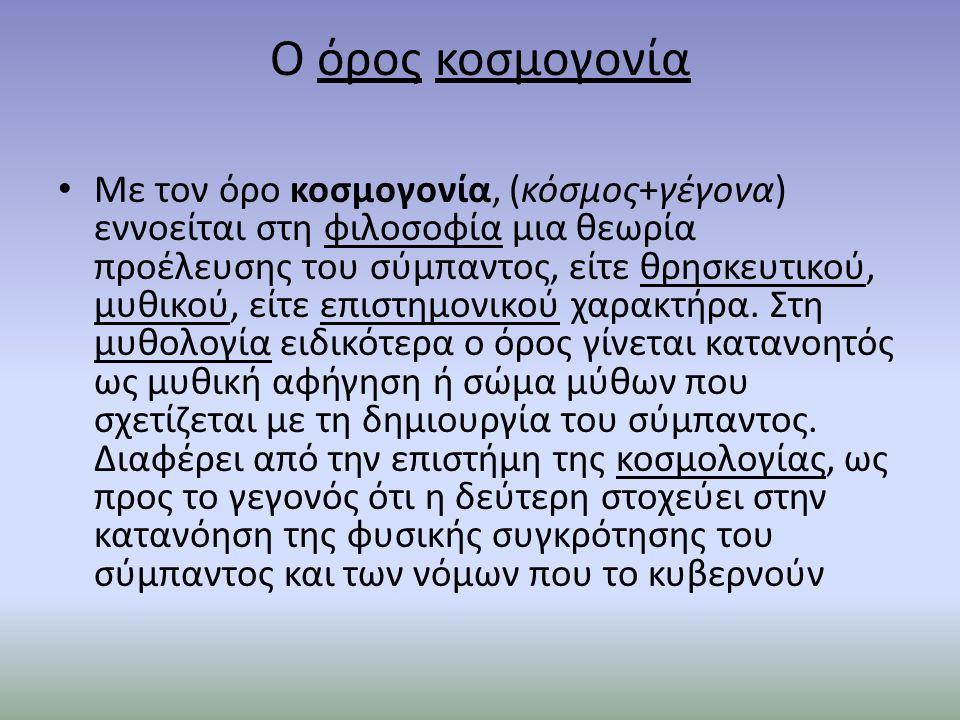 Με τον όρο κοσμογονία, (κόσμος+γέγονα) εννοείται στη φιλοσοφία μια θεωρία προέλευσης του σύμπαντος, είτε θρησκευτικού, μυθικού, είτε επιστημονικού χαρακτήρα.