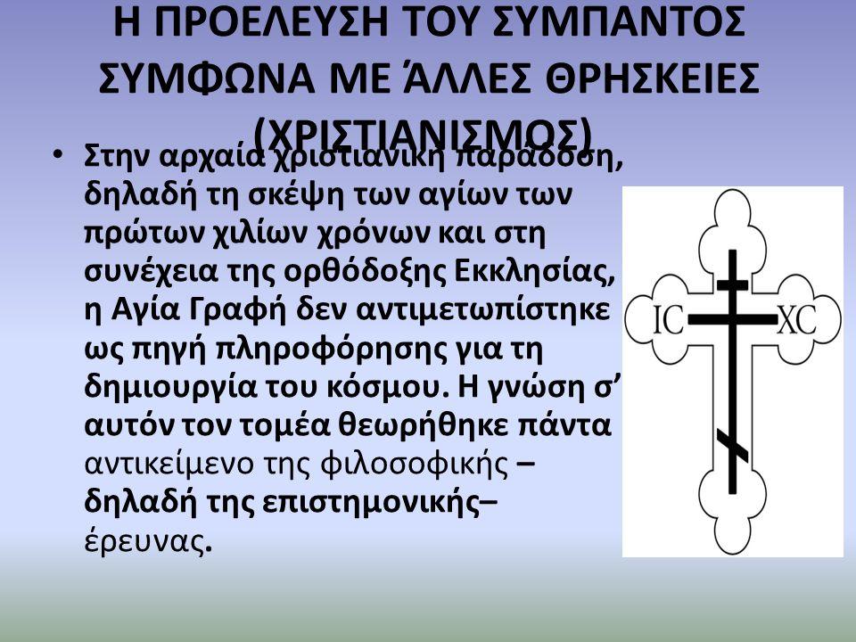 Στην αρχαία χριστιανική παράδοση, δηλαδή τη σκέψη των αγίων των πρώτων χιλίων χρόνων και στη συνέχεια της ορθόδοξης Εκκλησίας, η Αγία Γραφή δεν αντιμετωπίστηκε ως πηγή πληροφόρησης για τη δημιουργία του κόσμου.