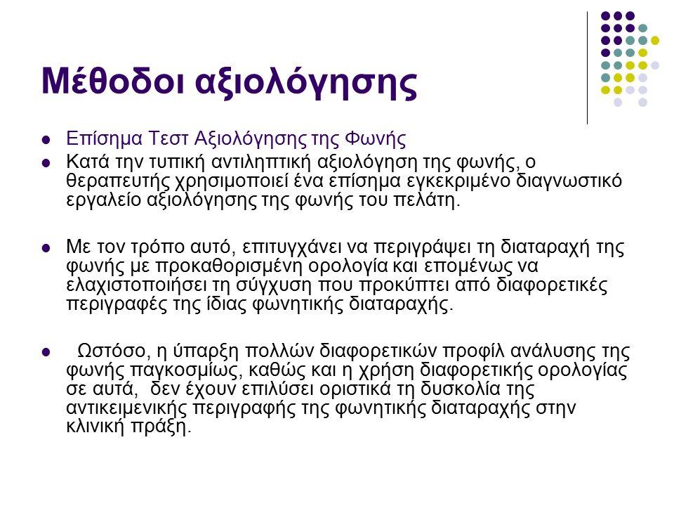 Μέθοδοι αξιολόγησης Επίσημα Τεστ Αξιολόγησης της Φωνής Κατά την τυπική αντιληπτική αξιολόγηση της φωνής, ο θεραπευτής χρησιμοποιεί ένα επίσημα εγκεκριμένο διαγνωστικό εργαλείο αξιολόγησης της φωνής του πελάτη.