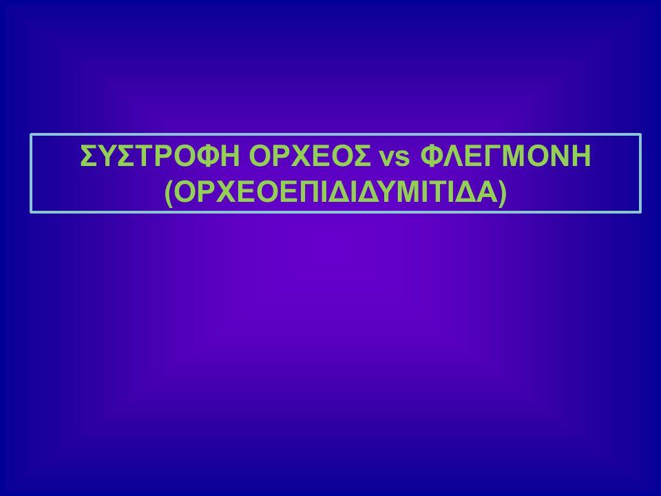 ΣΥΣΤΡΟΦΗ ΟΡΧΕΟΣ vs ΦΛΕΓΜΟΝΗ (ΟΡΧΕΟΕΠΙΔΙΔΥΜΙΤΙΔΑ)
