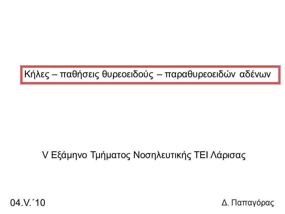 Κήλες – παθήσεις θυρεοειδούς – παραθυρεοειδών αδένων V Εξάμηνο Τμήματος Νοσηλευτικής ΤΕΙ Λάρισας 04.V.΄10 Δ.