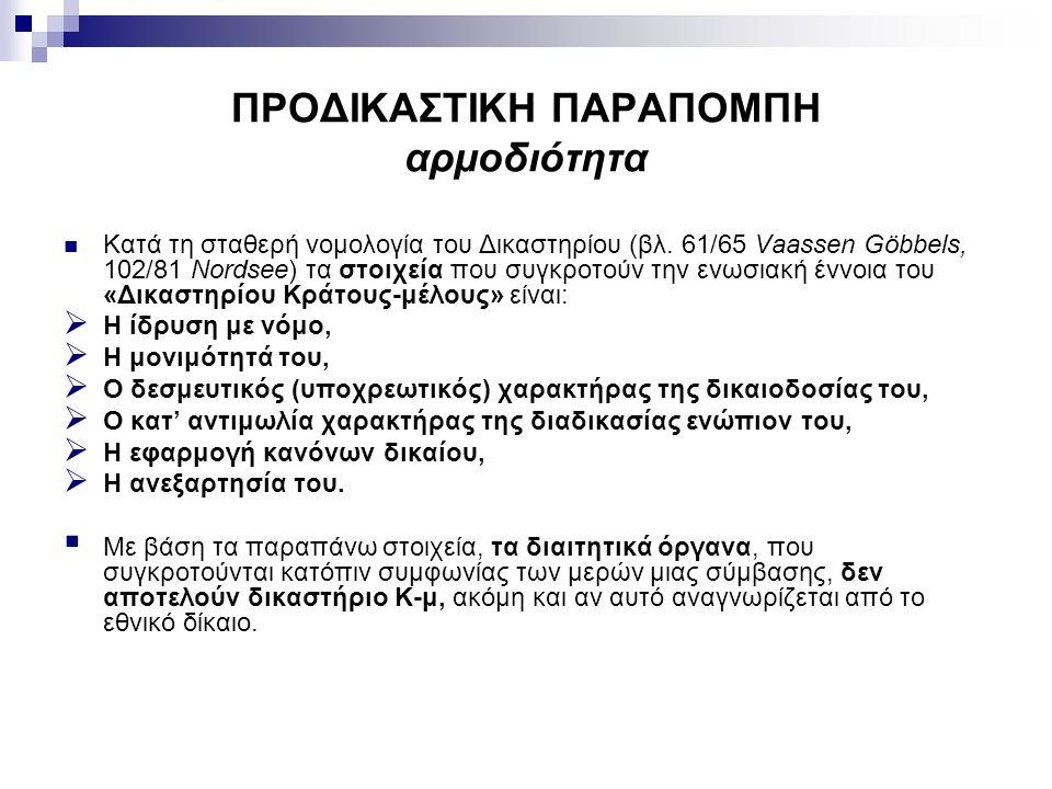 ΠΡΟΔΙΚΑΣΤΙΚΗ ΠΑΡΑΠΟΜΠΗ αρμοδιότητα Κατά τη σταθερή νομολογία του Δικαστηρίου (βλ.