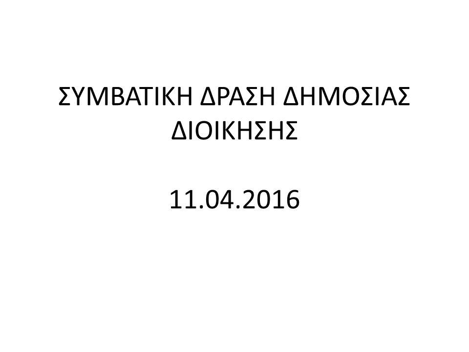 ΣΥΜΒΑΤΙΚΗ ΔΡΑΣΗ ΔΗΜΟΣΙΑΣ ΔΙΟΙΚΗΣΗΣ 11.04.2016