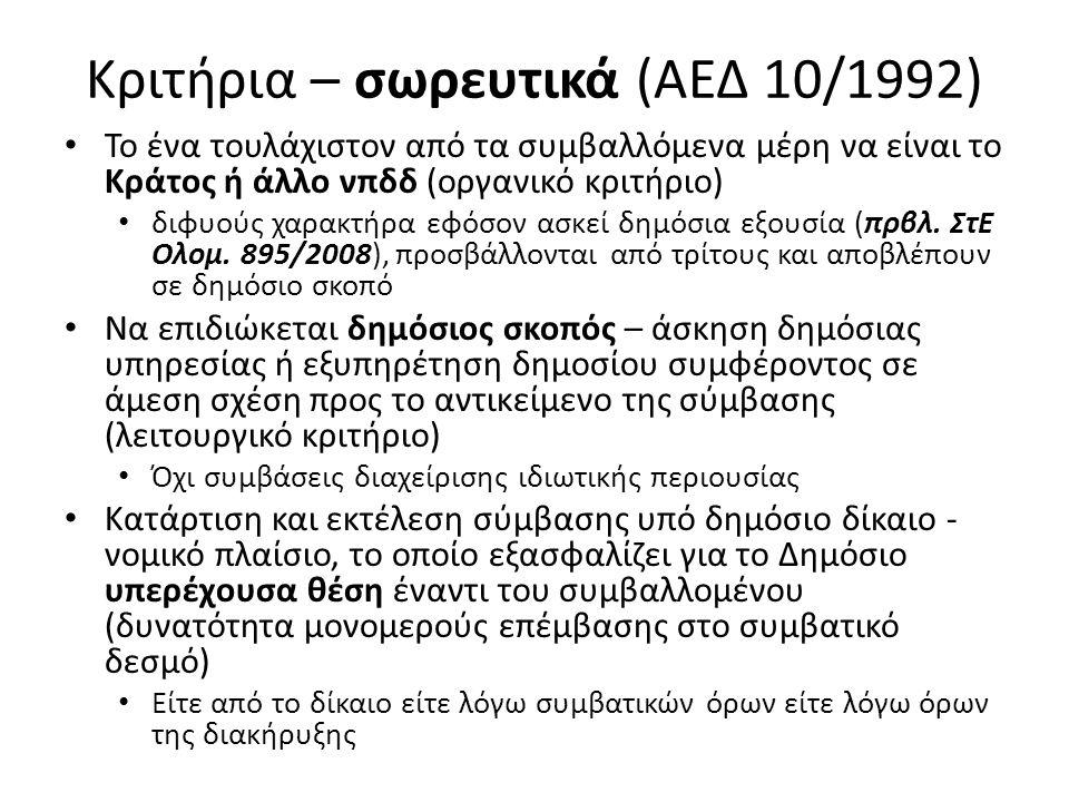Κριτήρια – σωρευτικά (ΑΕΔ 10/1992) Το ένα τουλάχιστον από τα συμβαλλόμενα μέρη να είναι το Κράτος ή άλλο νπδδ (οργανικό κριτήριο) διφυούς χαρακτήρα εφ