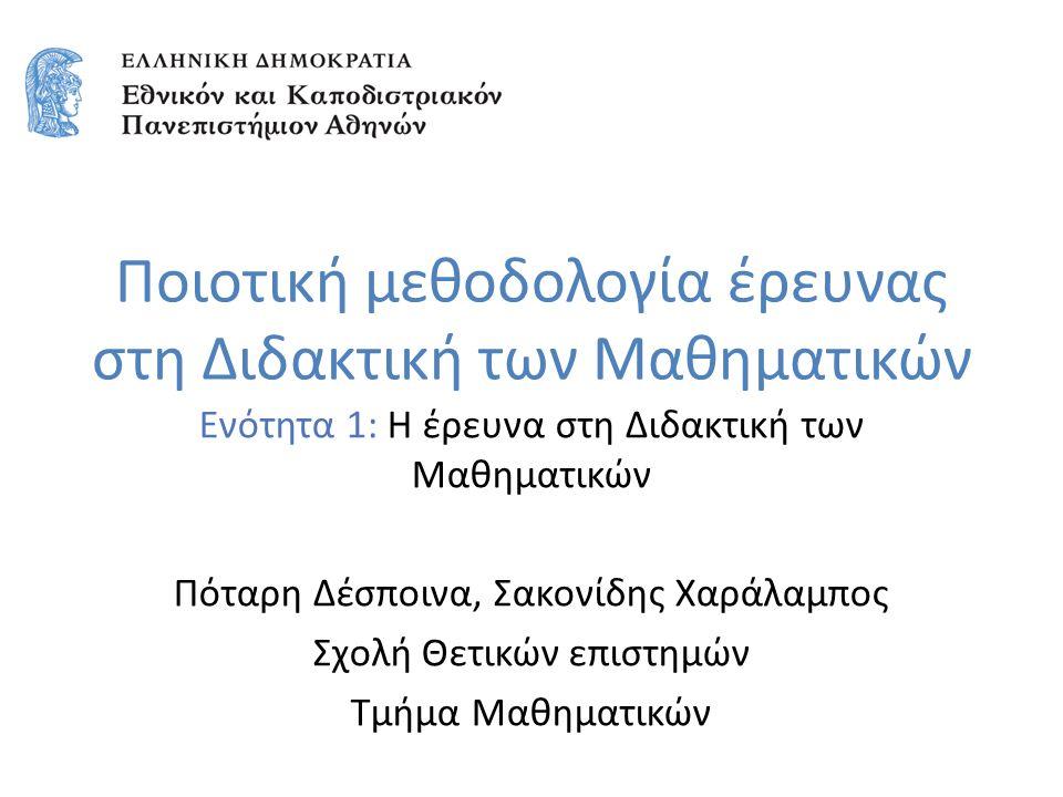 Ποιοτική μεθοδολογία έρευνας στη Διδακτική των Μαθηματικών Ενότητα 1: Η έρευνα στη Διδακτική των Μαθηματικών Πόταρη Δέσποινα, Σακονίδης Χαράλαμπος Σχο