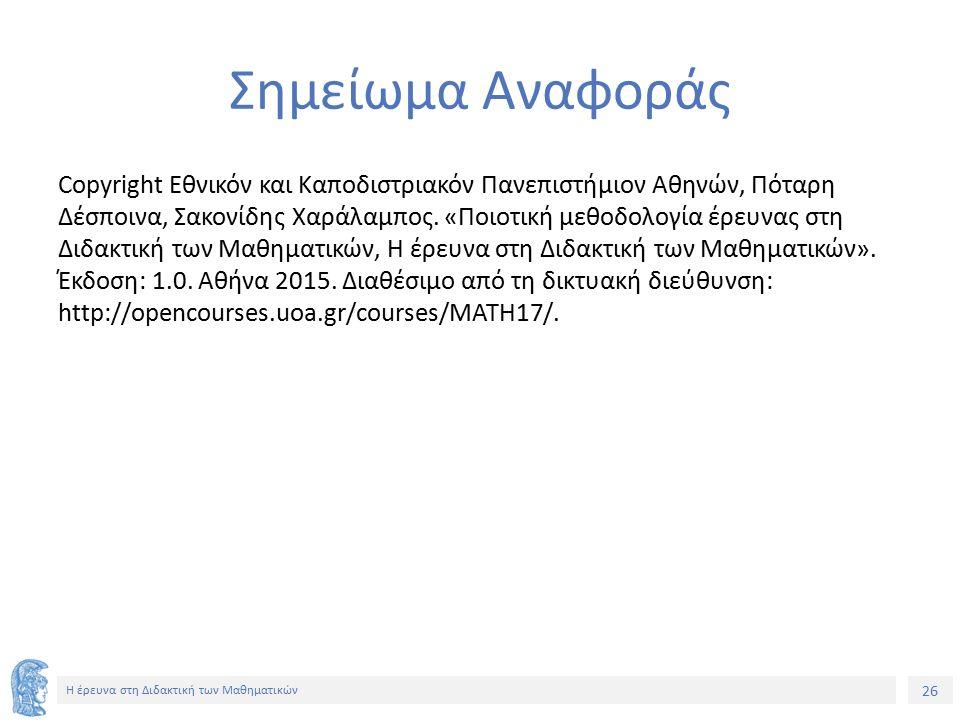 26 Η έρευνα στη Διδακτική των Μαθηματικών Σημείωμα Αναφοράς Copyright Εθνικόν και Καποδιστριακόν Πανεπιστήμιον Αθηνών, Πόταρη Δέσποινα, Σακονίδης Χαράλαμπος.
