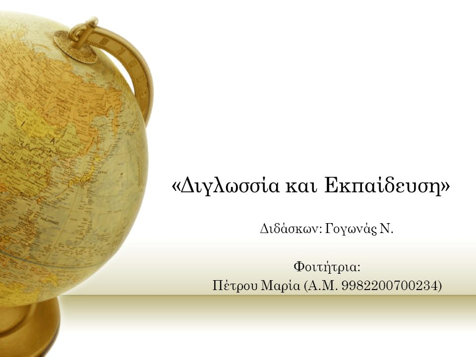 Παρουσίαση άρθρου: Χατζηδάκη Ασπασία (2005): «Μοντέλα διγλωσσσικής συμπεριφοράς σε οικογένειες Αλβανών μαθητών: Δεδομένα από εμπειρική έρευνα»