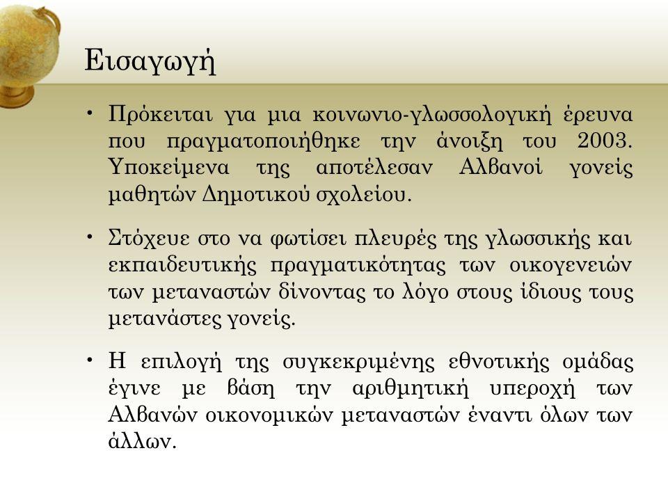 Συνοψίζοντας: Τα ευρήματα της συγκεκριμένης έρευνας δείχνουν ότι οι Αλβανοί μαθητές βιώνουν μια ανισοβαρή διγλωσσία με κυρίαρχη την Ελληνική: όχι μόνο είναι περισσότερο ανεπτυγμένη από την Αλβανική σε όλες τις γλωσσικές δεξιότητες αλλά και προτιμώμενη γλώσσα για επικοινωνία με ομοεθνείς, ιδιαίτερα με συνομηλίκους.