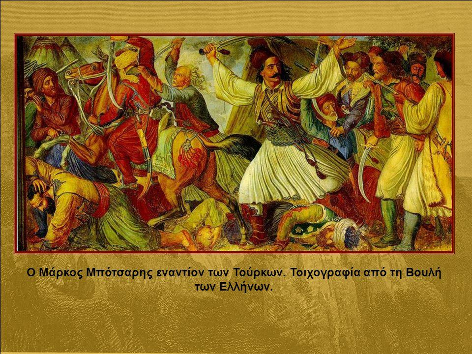 Ο Μάρκος Μπότσαρης εναντίον των Τούρκων. Τοιχογραφία από τη Βουλή των Ελλήνων.