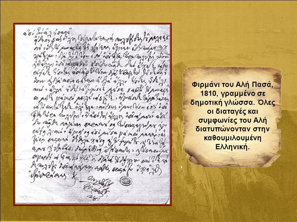 Φιρμάνι του Αλή Πασά, 1810, γραμμένο σε δημοτική γλώσσα.