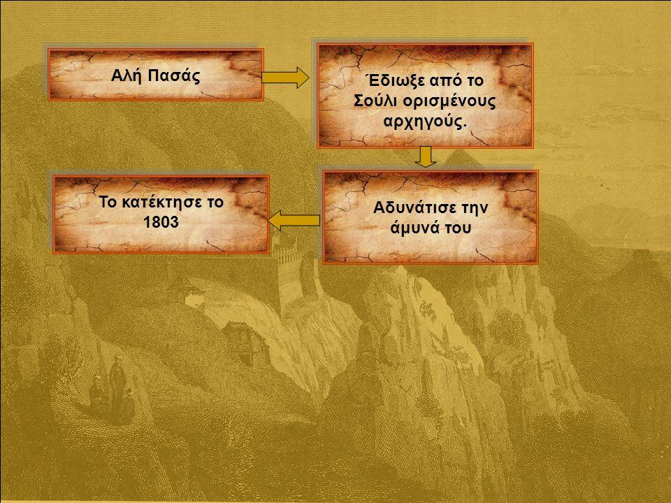 Αλή Πασάς Έδιωξε από το Σούλι ορισμένους αρχηγούς. Αδυνάτισε την άμυνά του Το κατέκτησε το 1803