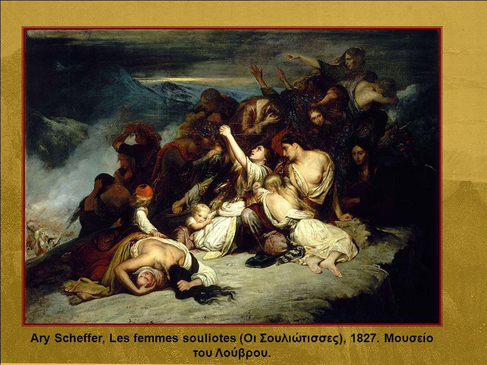 Ary Scheffer, Les femmes souliotes (Οι Σουλιώτισσες), 1827. Μουσείο του Λούβρου.