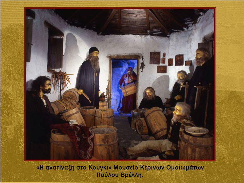 «Η ανατίναξη στο Κούγκι» Μουσείο Κέρινων Ομοιωμάτων Παύλου Βρέλλη.