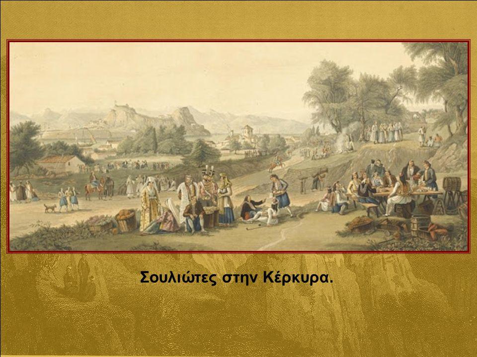 Σουλιώτες στην Κέρκυρα.