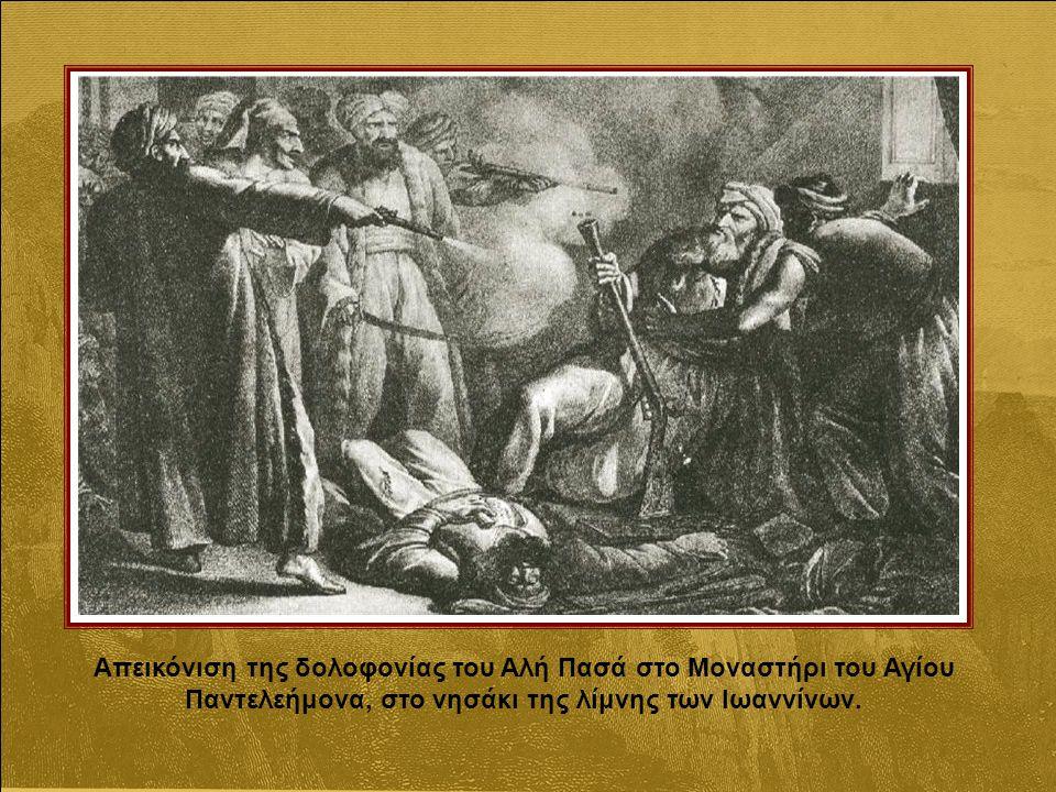Απεικόνιση της δολοφονίας του Αλή Πασά στο Μοναστήρι του Αγίου Παντελεήμονα, στο νησάκι της λίμνης των Ιωαννίνων.