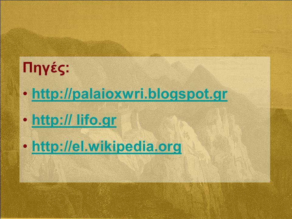 Πηγές: http://palaioxwri.blogspot.gr http:// lifo.grhttp:// lifo.gr http://el.wikipedia.org