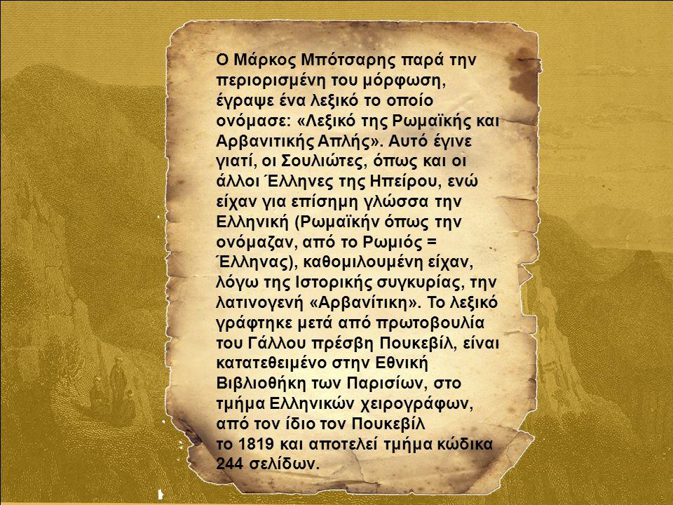 Ο Μάρκος Μπότσαρης παρά την περιορισμένη του μόρφωση, έγραψε ένα λεξικό το οποίο ονόμασε: «Λεξικό της Ρωμαϊκής και Αρβανιτικής Απλής».