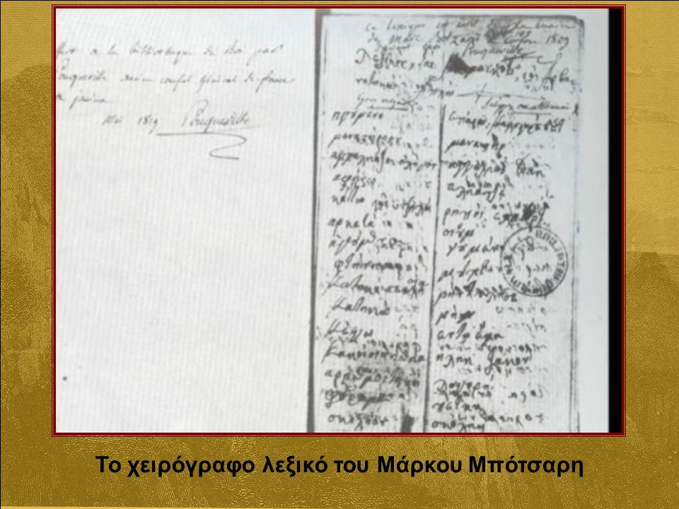 Το χειρόγραφο λεξικό του Μάρκου Μπότσαρη