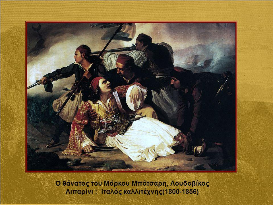 Ο θάνατος του Μάρκου Μπότσαρη, Λουδοβίκος Λιπαρίνι : Ιταλός καλλιτέχνης(1800-1856)