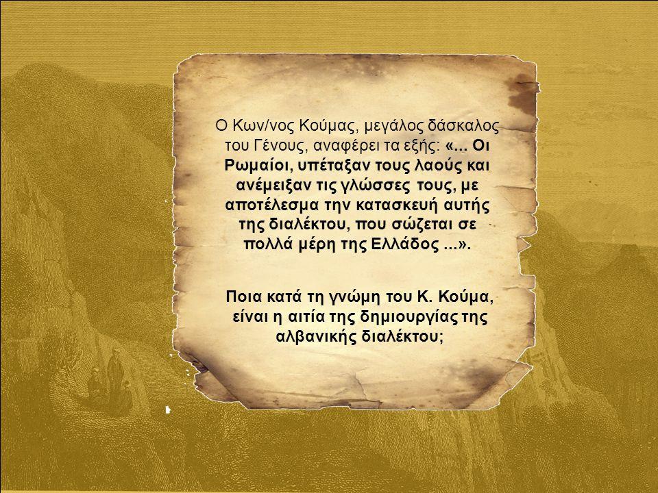 Ο Κων/νος Κούμας, μεγάλος δάσκαλος του Γένους, αναφέρει τα εξής: «...